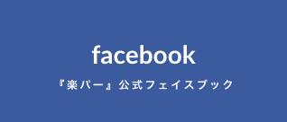『楽パー』公式フェイスブック