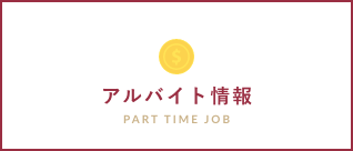 アルバイト情報