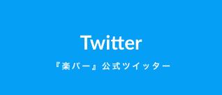 『楽パー』公式ツイッター