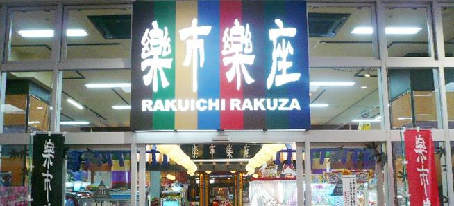 湘南藤沢店
