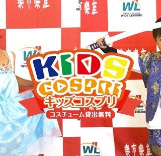 第3回目キッズコスプリは「ハロウィンスペシャル」!