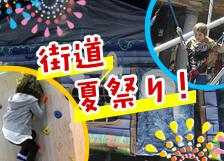 街道 夏祭り開催!