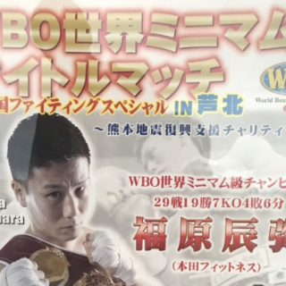 WBO世界ミニマム級チャンピオン 福原辰弥選手の初防衛戦をレポート!