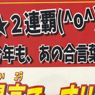 楽市楽座 今治店 祝☆広島カープ 2連覇!今年も『最高でーす(^O^)/』