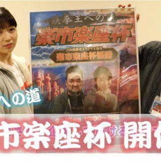 【鉄拳王への道】第14話 楽市楽座杯〜前編〜