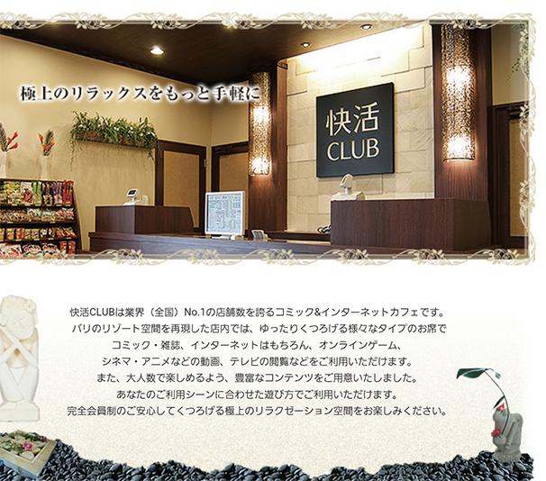 快活CLUB_s