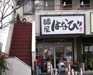 ㈮麺屋はなび_s