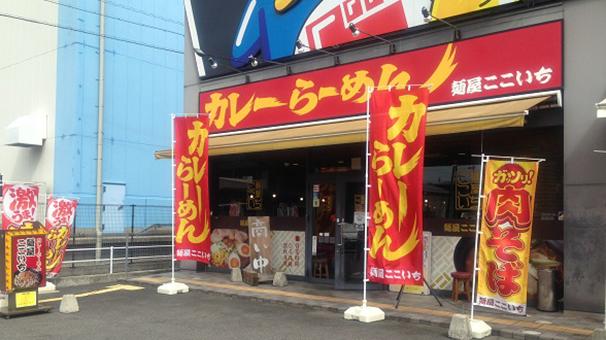 ㈫麺屋ここいち_s