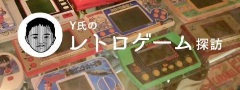 Y氏のレトロゲーム探訪