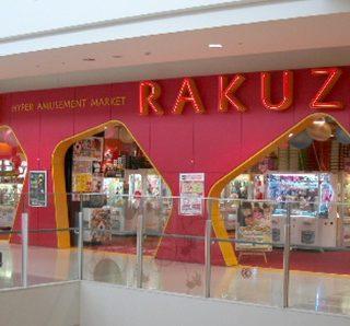 2016年9月リニューアルオープンする白壁だらけの大和郡山店より