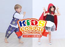 6/27(土)・28(日)開催『キッズコスプリ』