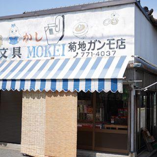 第3回 菊地ガンモ店(福岡県北九州市)