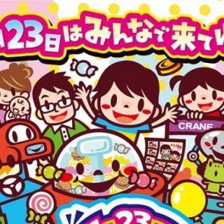 【11月23日】太鼓の達人フリープレイ!!【ゲームの日】