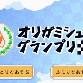 オリジナルゲーム「オリガミシュートグランプリ」ご紹介!