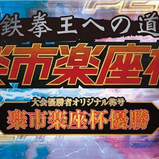 鉄拳7オリジナル称号大会 楽市楽座杯を開催!