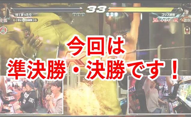 【鉄拳王への道】第15話 楽市楽座杯〜後編〜