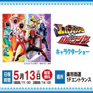 楽市街道箱崎店 5月13日(日)キャラクターショー開催!
