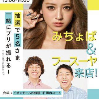 6/3(日)みちょぱ&フースーヤが来る!楽市楽座イオンモール四條畷店