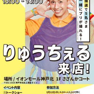 6月24日(日)イオンモール神戸北にりゅうちぇるがやってくる!
