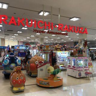 楽市楽座イオン錦店改装オープン!