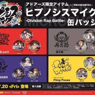 【楽市楽座イオンモール福岡伊都店】ヒプノシスマイク-Division Rap Battle-缶バッジ限定入荷!
