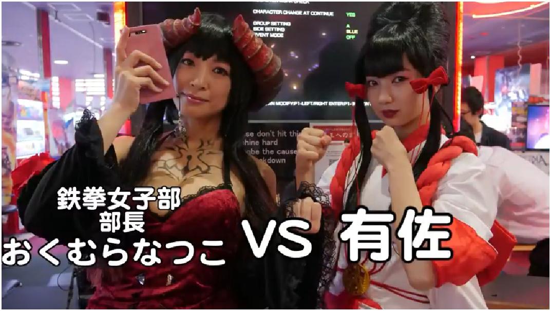 【鉄拳王への道 season2】第5話 鉄拳女子部の皆さんと鉄拳対決!