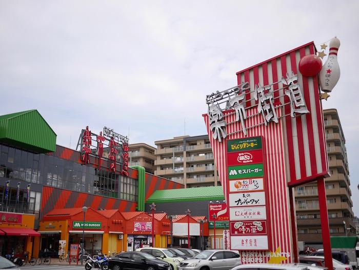 楽市街道 箱崎店