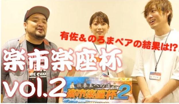 【鉄拳王への道 season2】第6話 楽市楽座杯vol.2 開催!!