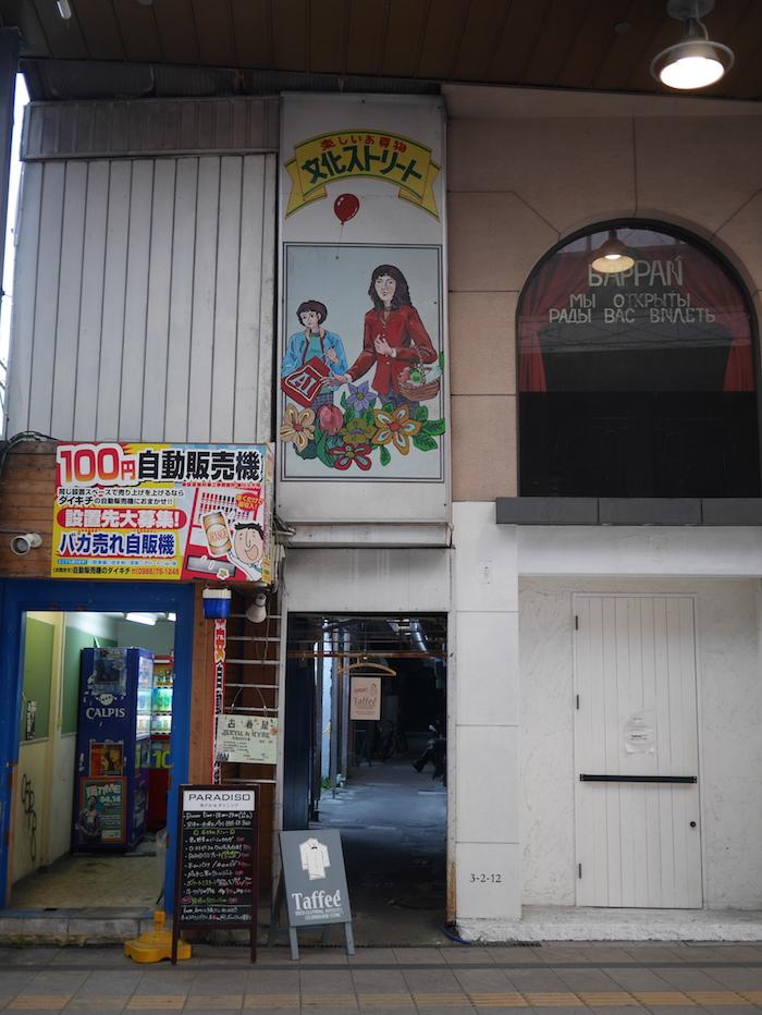 文化ストリート2