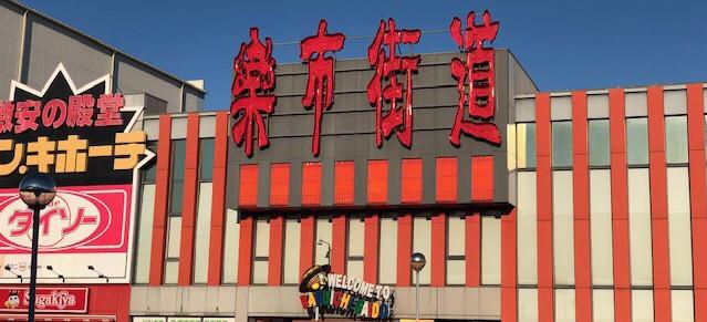 022楽市街道 名古屋店