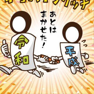 店頭にて『令和』記念顔出しpop 設置中!