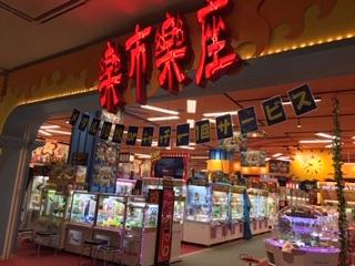 アミューズメントスタッフ(イオンモール甲府店)
