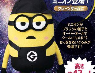 【プライズ情報】限定デザインミニオン登場!