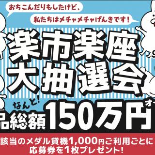 賞金総額150万円 楽市楽座大抽選会を開催します