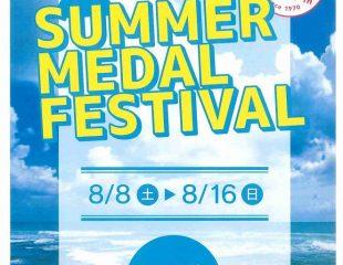 サマーメダルフェスティバル開催!!