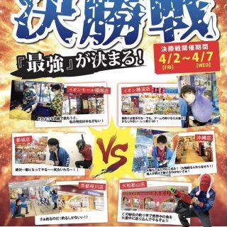 4/2よりレッ釣りイベント決勝戦開幕!