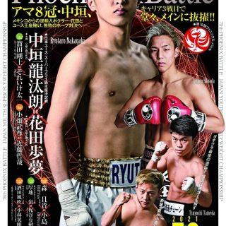 福岡県小郡市出身のボクサー中垣龍汰朗選手が7月8日に後楽園ホールに登場!